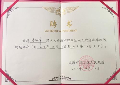 主任betway88体育官网betway必威手机中文版被聘为环翠区人民政府法律顾问
