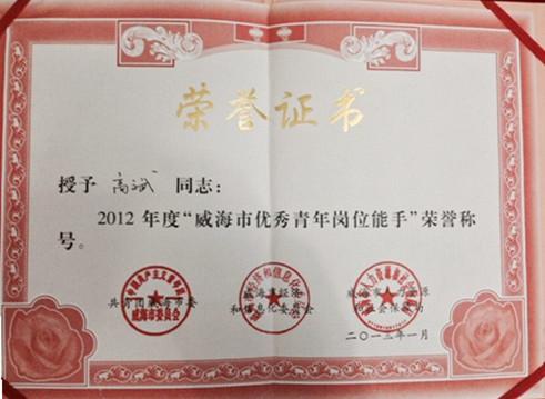 """副主任律师高斌被评为""""威海市优秀青年岗位能手"""""""